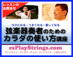 《弦楽器奏者のためのカラダのやさしい使い方》レッスンへの案内ページバナー