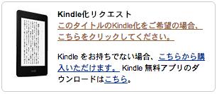 AmazonのKindle化リクエスト